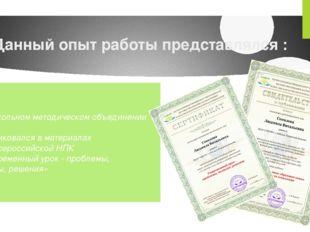 На школьном методическом объединении Публиковался в материалах VIII Всероссий
