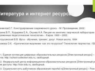 Литература и интернет ресурсы:  1. МанвеловС.Г. Конструирование современного