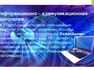 Информационно – коммуникационная технология ИКТ - обобщающее понятие, описыва