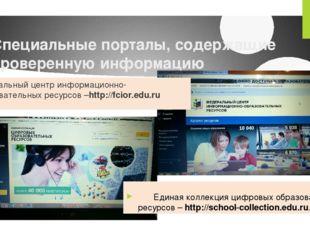 Специальные порталы, содержащие проверенную информацию Федеральный центр инфо