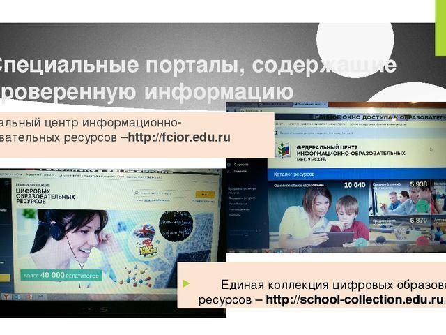 Специальные порталы, содержащие проверенную информацию Федеральный центр инфо...