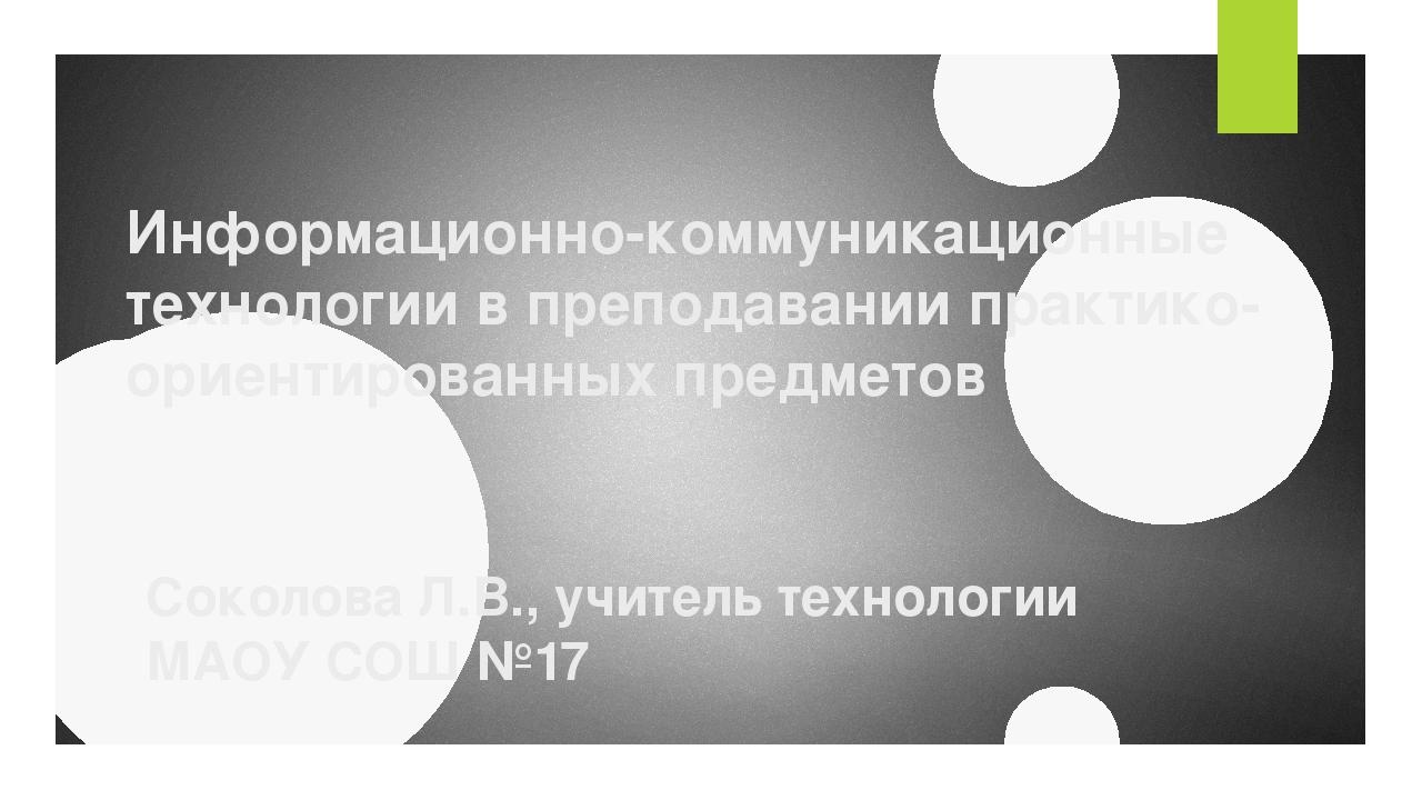 Информационно-коммуникационные технологии в преподавании практико-ориентирова...