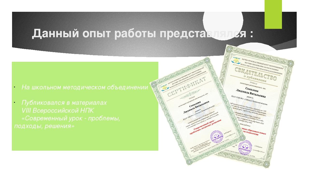 На школьном методическом объединении Публиковался в материалах VIII Всероссий...