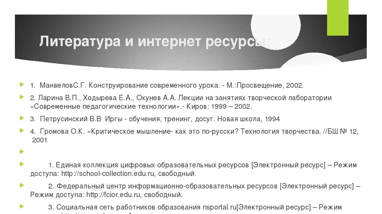 Литература и интернет ресурсы:  1. МанвеловС.Г. Конструирование современного...