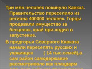 Три млн.человек покинуло Кавказ. Правительство переселило из региона 400000 ч