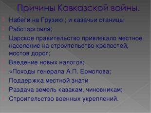 Набеги на Грузию ; и казачьи станицы Работорговля; Царское правительство прив