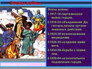 Этапы войны: 1.1817-19-партизанская война горцев, 2.1819-24-объединение Да ге