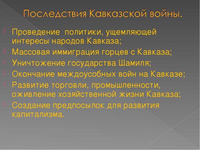 Проведение политики, ущемляющей интересы народов Кавказа; Массовая иммиграция...