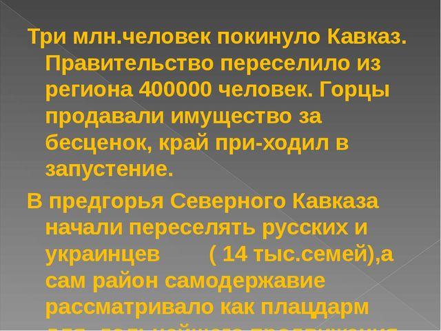 Три млн.человек покинуло Кавказ. Правительство переселило из региона 400000 ч...