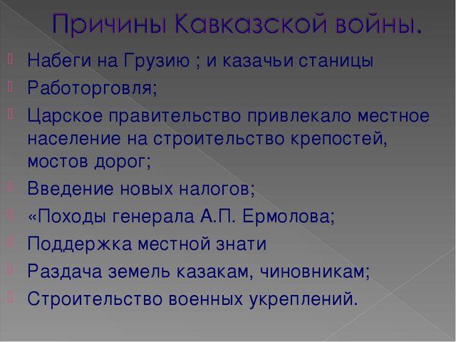 Набеги на Грузию ; и казачьи станицы Работорговля; Царское правительство прив...