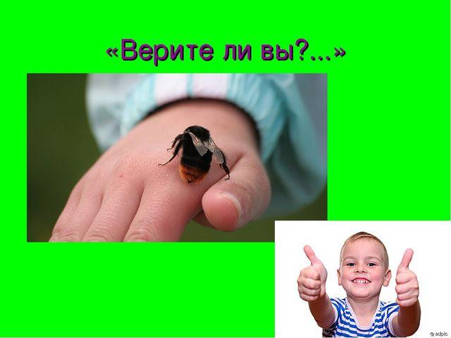 «Верите ли вы?...»