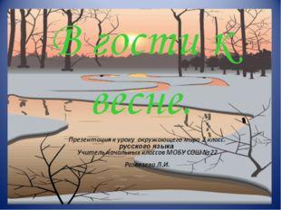 русского языка