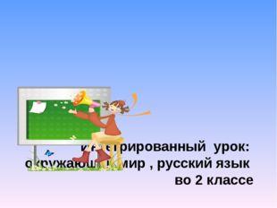 Интегрированный урок: окружающий мир , русский язык во 2 классе Провела учит