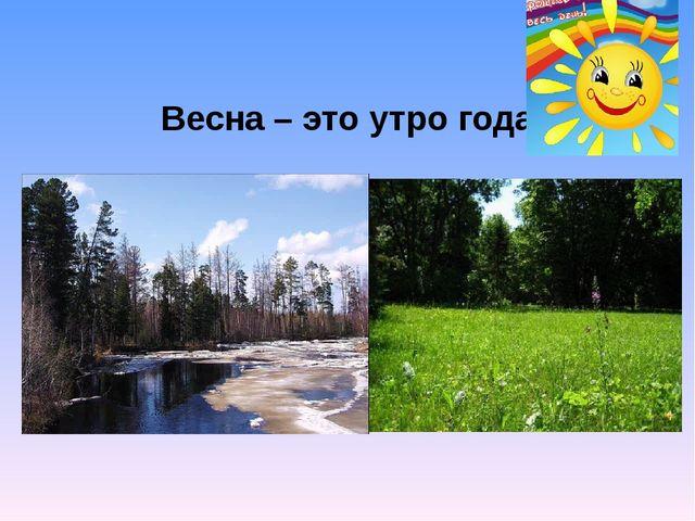 Весна – это утро года