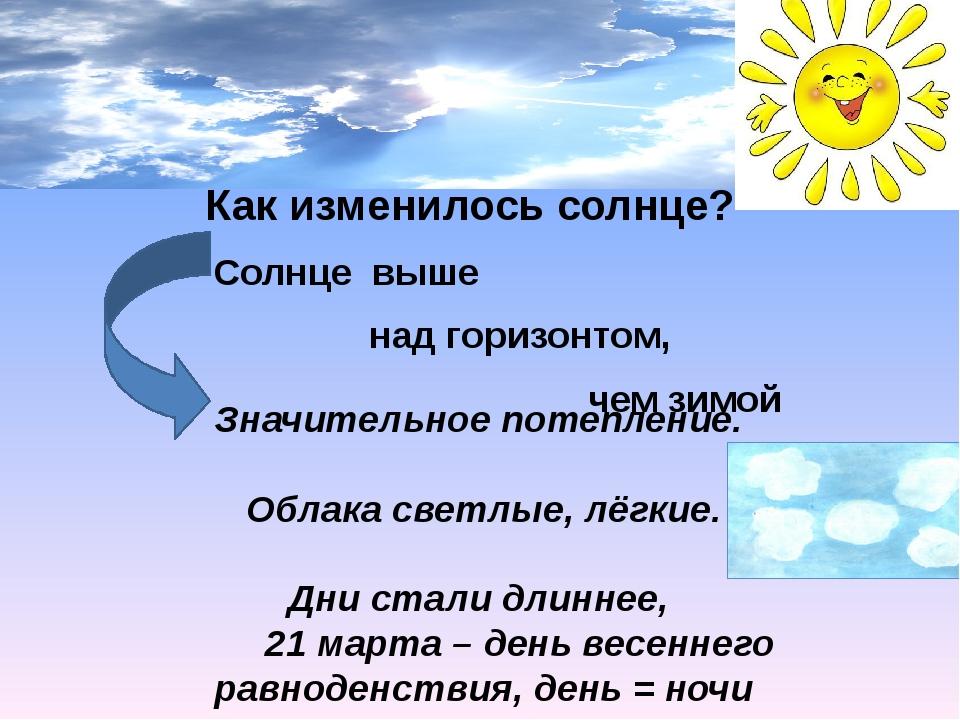 Как изменилось солнце? Солнце выше над горизонтом, чем зимой Значительное по...