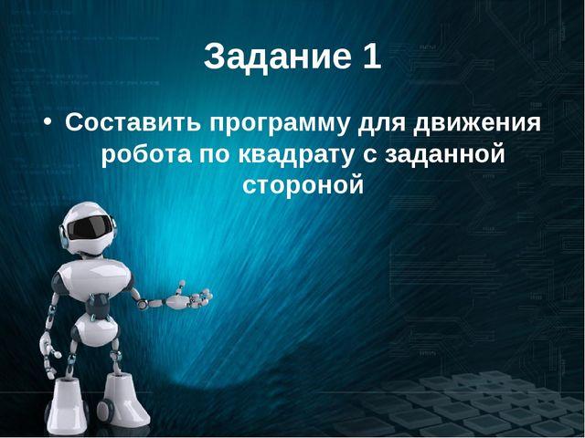 Задание 1 Составить программу для движения робота по квадрату с заданной стор...