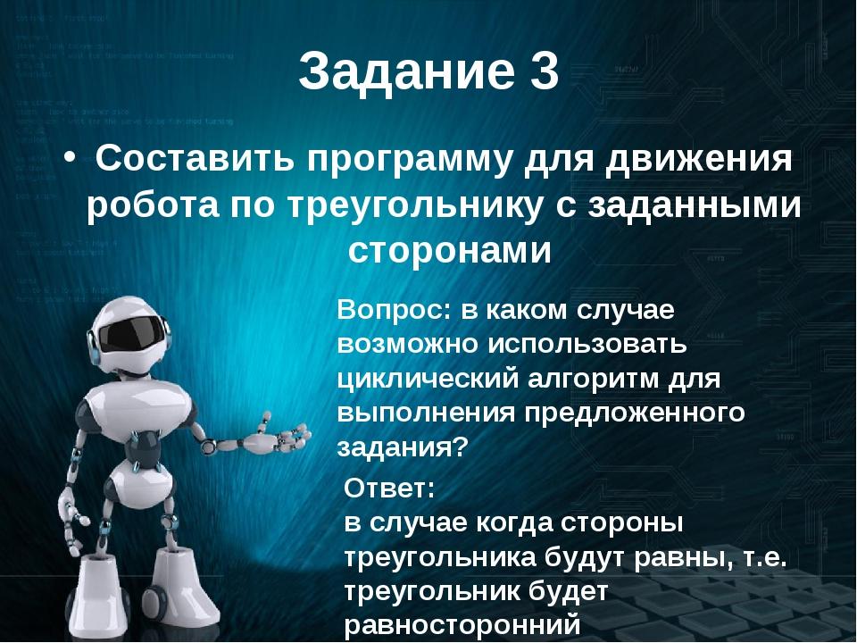 Задание 3 Составить программу для движения робота по треугольнику с заданными...