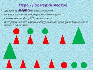 Игра «Геометрическое лото» Давайте посмотрим, что в ваших письмах! На какие г