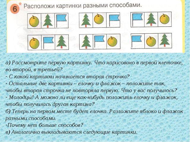 а) Рассмотрите первую картинку. Что нарисовано в первой клеточке, во второй,...