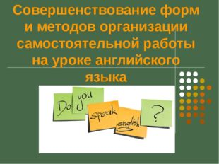 Совершенствование форм и методов организации самостоятельной работы на уроке