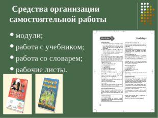 Средства организации самостоятельной работы модули; работа с учебником; рабо
