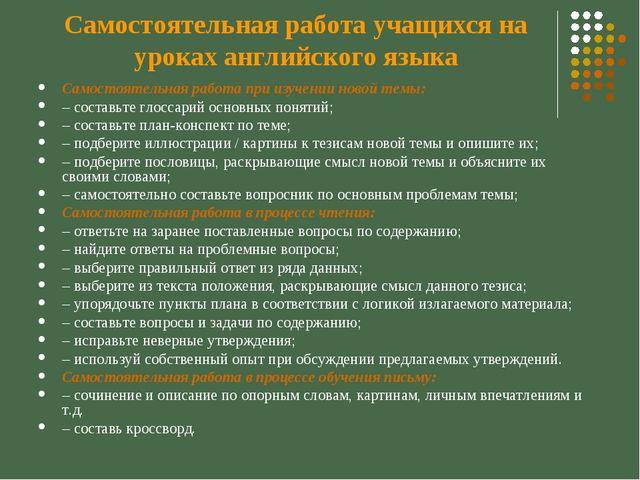 Самостоятельная работа учащихся на уроках английского языка Самостоятельная р...