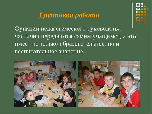 Групповая работа Функции педагогического руководства частично передаются сами...