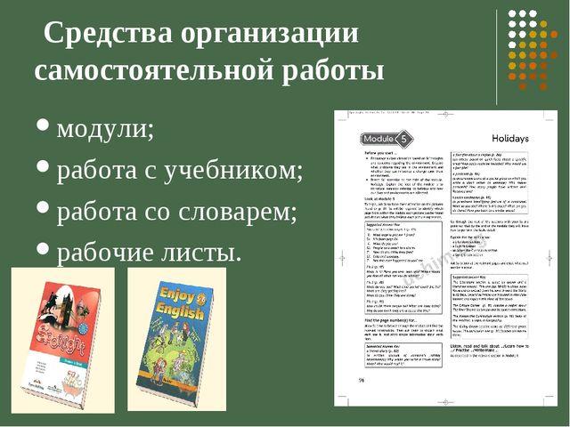 Средства организации самостоятельной работы модули; работа с учебником; рабо...