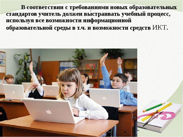 : В соответствии с требованиями новых образовательных стандартов учитель долж...
