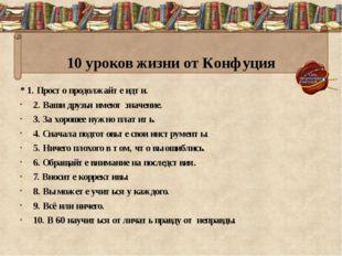 10уроков жизни отКонфуция * 1. Просто продолжайте идти. 2. Ваши друзья име