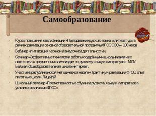 Самообразование Курсы повышения квалификации «Преподавание русского языка и л