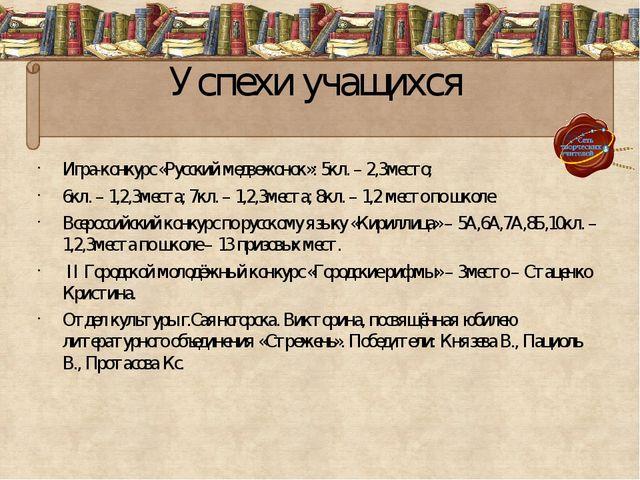 Успехи учащихся Игра-конкурс «Русский медвежонок»: 5кл. – 2,3место; 6кл. – 1,...
