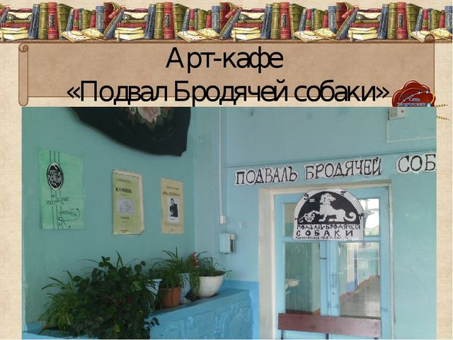 Арт-кафе «Подвал Бродячей собаки»