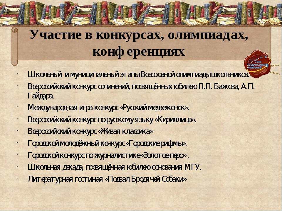 Участие в конкурсах, олимпиадах, конференциях Школьный и муниципальный этапы...