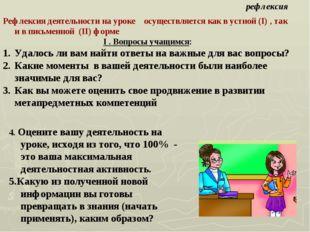 Рефлексия деятельности на уроке осуществляется как в устной (I) , так и в пис