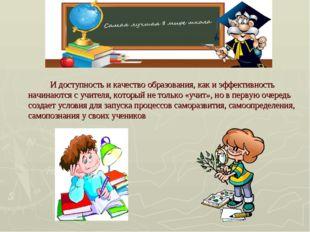 И доступность и качество образования, как и эффективность начинаются с учит