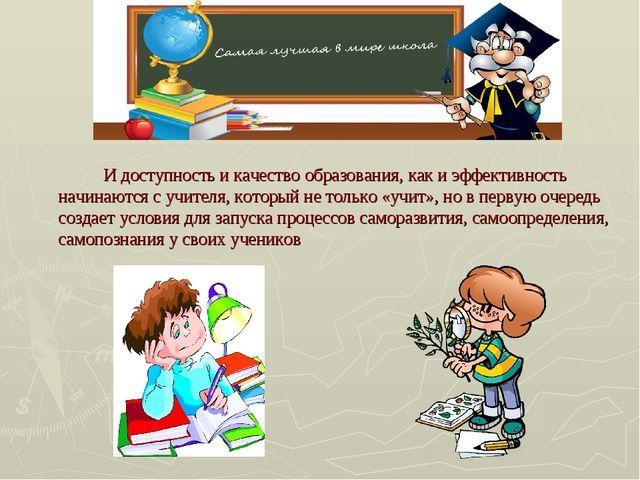 И доступность и качество образования, как и эффективность начинаются с учит...