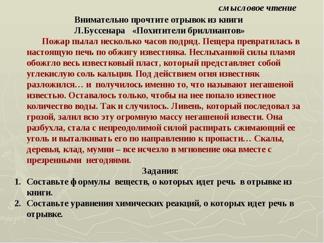 смысловое чтение Внимательно прочтите отрывок из книги Л.Буссенара «Похитител...