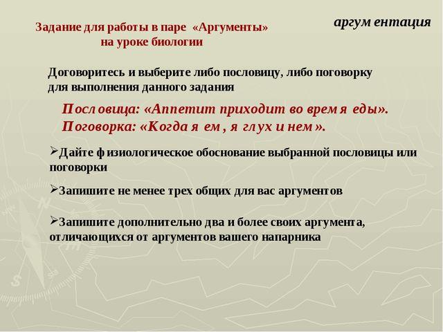 аргументация Задание для работы в паре «Аргументы» на уроке биологии Договори...