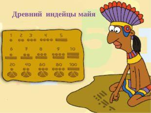 Древний индейцы майя