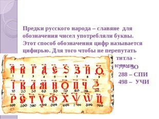 Предки русского народа – славяне для обозначения чисел употребляли буквы. Это