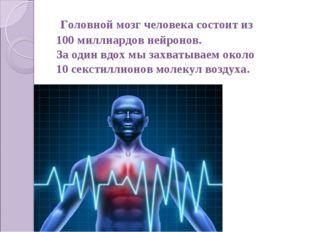 Головной мозг человека состоит из 100 миллиардов нейронов. За один вдох мы з