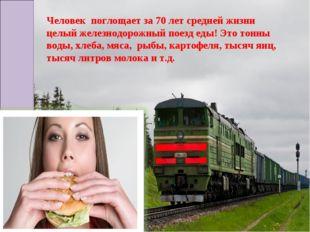 Человек поглощает за 70 лет средней жизни целый железнодорожный поезд еды! Эт