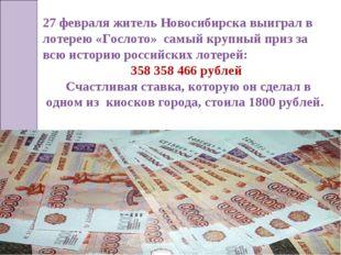 27 февраля житель Новосибирска выиграл в лотерею «Гослото» самый крупный приз