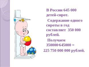 В России 645 000 детей-сирот. Содержание одного сироты в год составляет 350