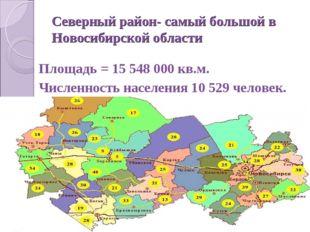 Северный район- самый большой в Новосибирской области Площадь = 15 548 000 кв