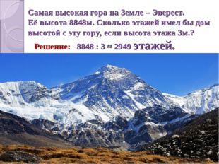 Самая высокая гора на Земле – Эверест. Её высота 8848м. Сколько этажей имел б