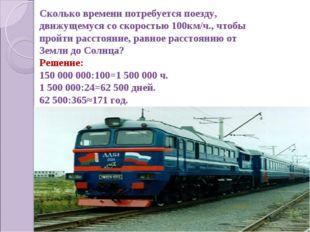 Сколько времени потребуется поезду, движущемуся со скоростью 100км/ч., чтобы