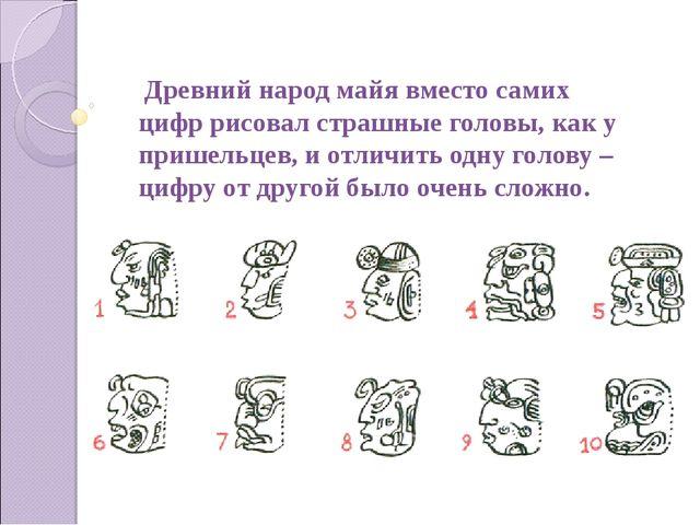 Древний народ майя вместо самих цифр рисовал страшные головы, как у пришельц...