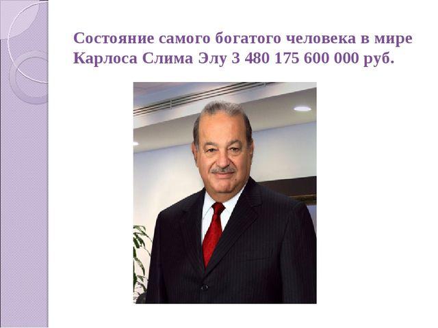Состояние самого богатого человека в мире Карлоса Слима Элу 3480175600000...